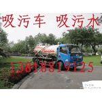 上海闵行区莘庄镇化粪池清理建造热线:13601795489