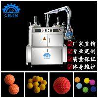 久耐玩具子弹球,高尔夫训练球聚氨酯PU精密微量灌注低压发泡机