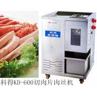 成都科得KD-600一次性切肉丝机 商用大马力切肉机