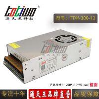 通天王12V25A开关电源、12V300W电源变压器TTW-300-12