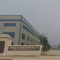 河南金水电缆集团有限公司