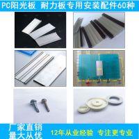 邵阳6mm双层阳光板每平米价格 耐力板货源 铝合金收边条总代直销 典晨牌