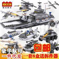 cogo积高儿童拼装玩具男孩益智早教拼插积木军事航母模型13007