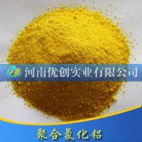 纯黄出口聚合氯化铝 28-30%含量 PAC污水处理絮凝剂聚合氯化铝