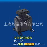 正品优价MQ1-15N拉动式交流牵引电磁铁 上海能垦交流牵引电磁铁