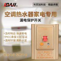 利百加LBJ1-40A单相220V宾馆家庭专用空调浴霸热水器漏电保护开关
