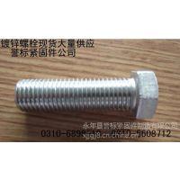 镀锌螺栓-热镀锌螺栓现货-30螺栓厂家