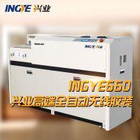 兴业INGYE660高端进口全自动无线胶装机标书装订机背胶侧胶