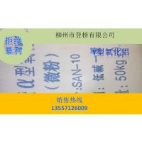 广东拜耳法氧化铝价格 深圳纳米活性氧化铝供应