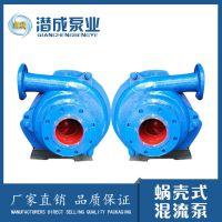 厂家直销蜗壳式混流泵 强大吸力混流轴流泵 大型流量混流泵