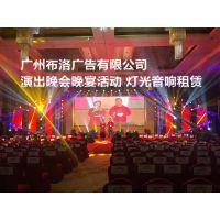 广州海珠客户答谢晚会场地 答谢会场地设计布置 答谢会晚会节目供应商