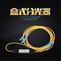 华伟交接箱1分2盒式分光器尾纤式光分路器分纤箱1比2电信级SC光纤分光器