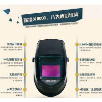 瑞凌X9000太阳能自动变光焊帽 氩弧焊防护面罩
