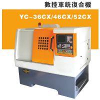 专业供应 数控车铣复合机YC-36CX 米汉纳铸铁数控车铣复合机