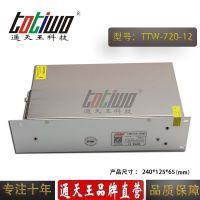 通天王 12V720W(60A)电源变压器LED电源
