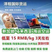 宁波到新加坡海运-上海至新加坡海运-东莞货运信息