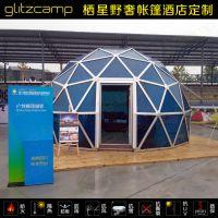 星空帐篷销售 户外稳固安全保暖 球形阳光房 圆形玻璃帐篷酒店