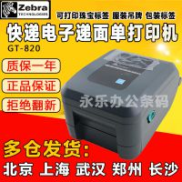 长沙Zebra斑马GT820条码打印机替代GT800不干胶电子面单打印机 标签机