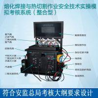 供应特种作业模拟考核设备熔化焊接与热切割作业实操模拟考核终端机
