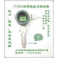 PT3003系列中高温型压力变送器