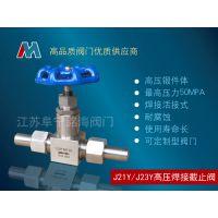 超高压气体专用不锈钢焊接式截止阀