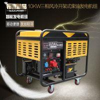 铃鹿开架式10KW柴油发电机成都厂家