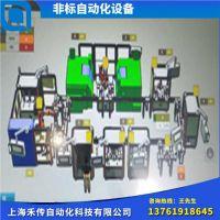 定制非标自动化设备自动化装配设备自动化电气控制禾传自动化