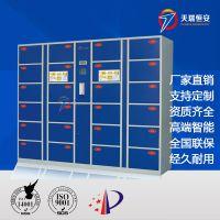 天瑞恒安 TRH-RL-208 智能物证柜厂家,北京智能物证柜