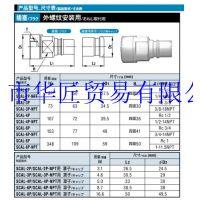 日东工器NITTO接头SCAL-2P SCAL-3P SCAL-4P SCAL-6P SCAL-8P