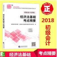 2018 经济法基础 考点精要