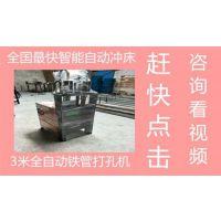 铝型材数控打孔机、广西方管数控打孔机、江浩机械