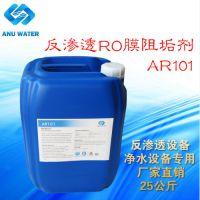 反渗透膜阻垢剂浓缩液生产厂家,饮水级阻垢剂浓缩液,反渗透专用酸性阻垢剂,山东安诺AR104