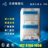 挤出耐磨TPU/德国巴斯夫/C80A 82度tpu 耐水解,耐低温 聚氨酯树脂