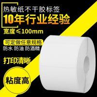 三防热敏纸不干胶热敏纸印刷 热敏不干胶贴纸标签超市用电子面单