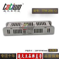 通天王12V16.67A电源变压器 12V200W室内长条型开关电源