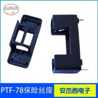 PTF78黑色定制5X20保险丝管座PCB安装熔断保险丝底座 UL认证脚距22MM