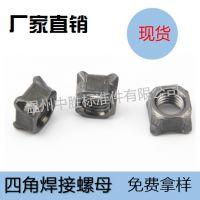碳钢 四方焊接螺母 GB13680 四角焊接螺母 M8 M6 M10 M4 M5 M14
