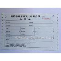 混凝土送货单印刷 厂家批发带孔销货单 高清显色不卡纸发货清单表格印刷