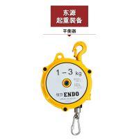 厂家批发ENDO3-5kg拉力平衡器 自锁弹簧平衡器