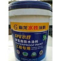 厂家直销SPU水性聚氨脂防水涂料量大优惠_嘉龙牌水性聚氨酯防水涂料品牌