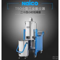 NAICO耐柯NT50-2工业吸尘器 低能耗 大吸力 工业用吸尘器 上下桶分离 仓库工厂等大型场所用