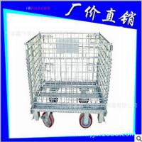 供应仓库笼、巧固笼、蝴蝶笼等物流容器(图)