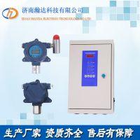 液氨氨气检测仪固定式氨气检测仪在线式冷库污水处理厂