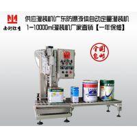 广东液体灌装机厂家 高精度液体、自动定量
