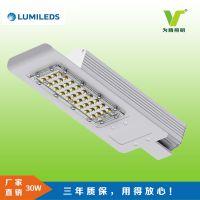 道路节能照明LED灯具VT-SL30-C 路灯厂家直销