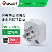 公牛电源插头GNT-10/10A 250v工业插头可拆三角单相三极三脚扁10A