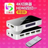 HDMI切换器2.0 4X1带音频支持HDCP2.2 4K60赫兹 HDMI 四切一 2.0