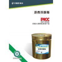 路桥灌缝专用沥青玛蹄脂,艾思尼厂家直销25kg桶,广州及广东周边发货