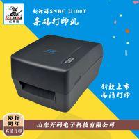 济南总代理供应新北洋U100T多功能打印机标签条码不干胶水洗唛打印