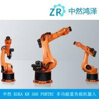 江苏中然鸿泽KUKA KR 500 FORTEC 多功能重负载机器人厂家直销